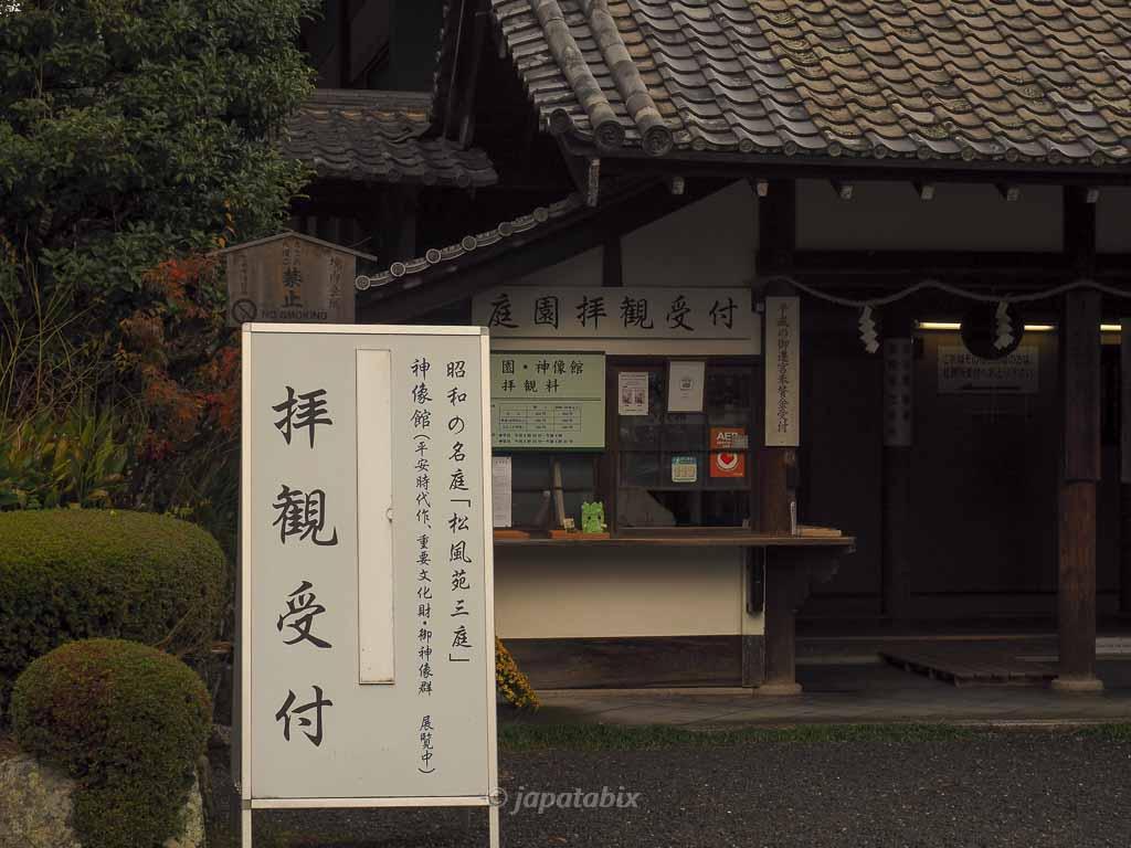京都 松尾大社 庭園拝観受付