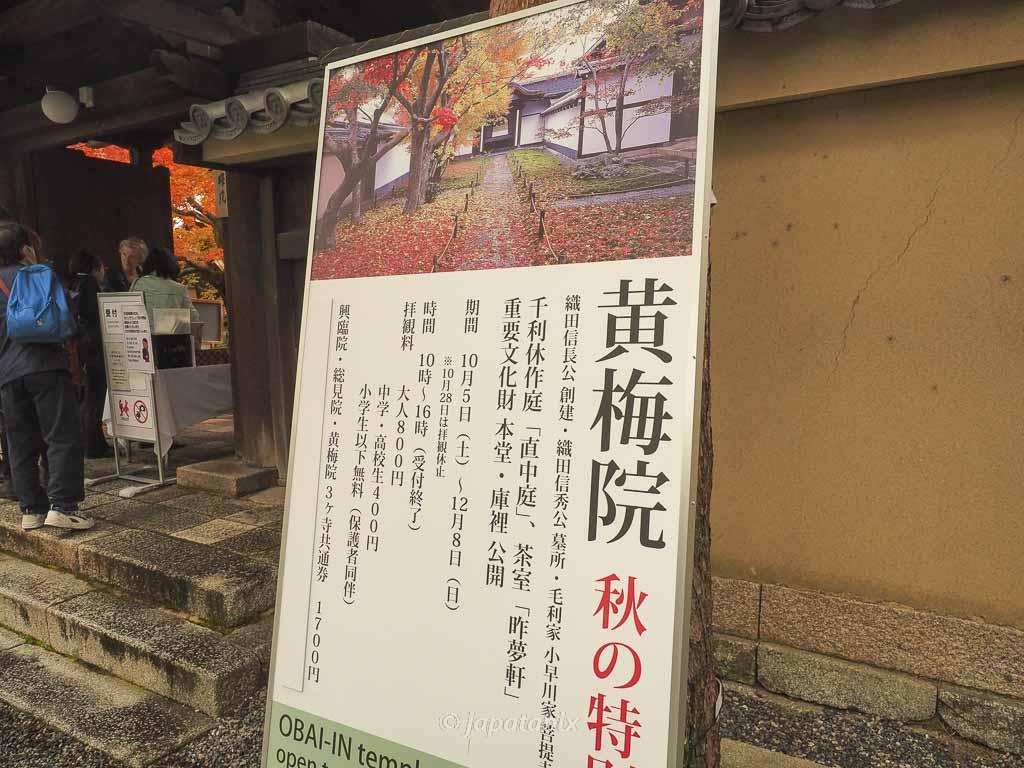 京都 大徳寺 黄梅院 秋の特別拝観