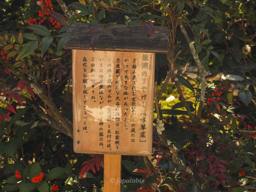 京都 雲龍院 水琴窟