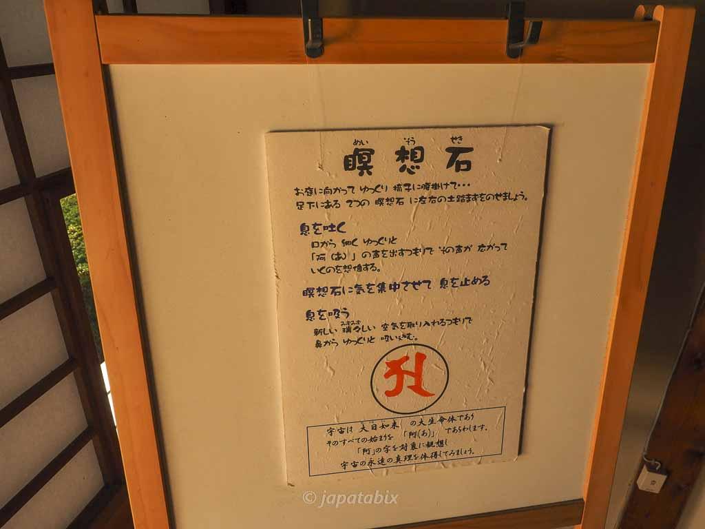 京都 雲龍院 瞑想石