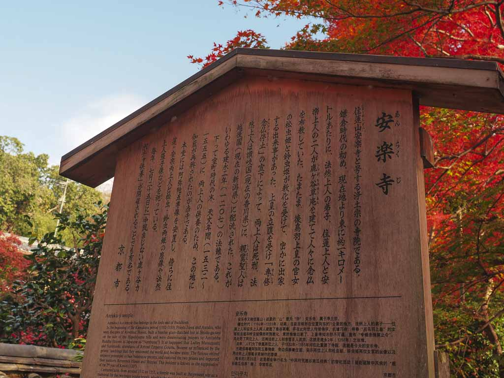 京都 安楽寺