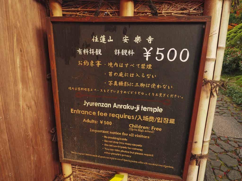 京都 安楽寺 拝観料