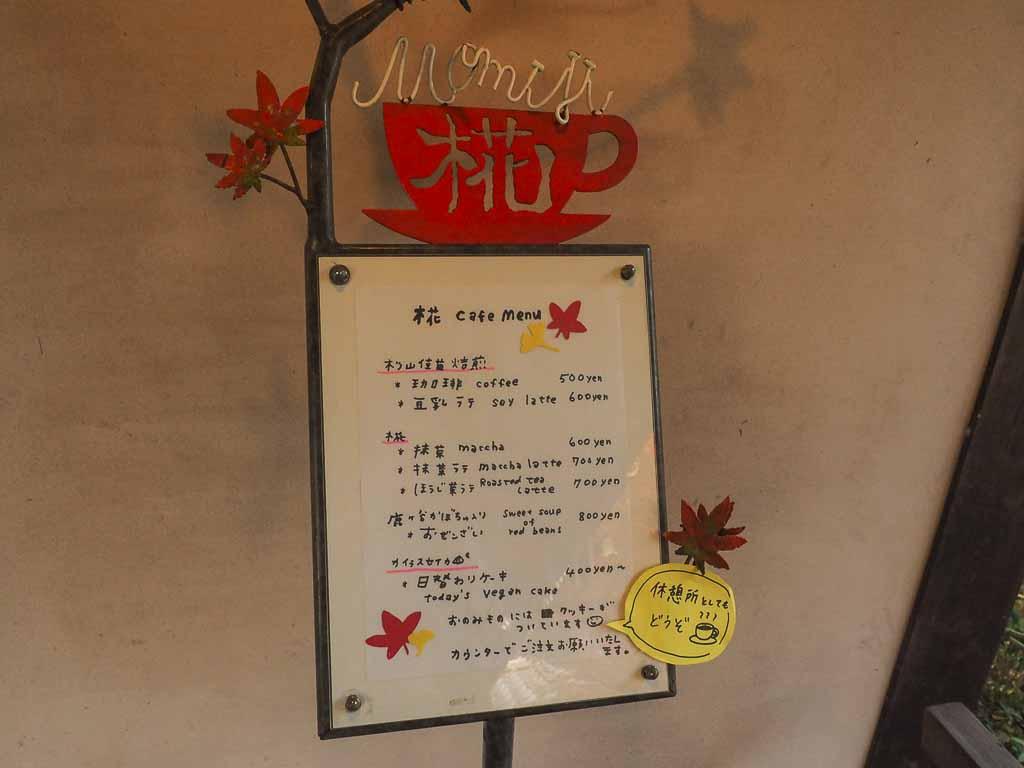 京都 安楽寺 客殿 カフェスペース 椛 メニュー