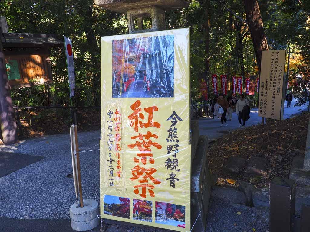 今熊野観音寺 紅葉祭り
